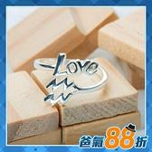 爸氣88折▼12星座-LOVE水瓶座戒指(925純銀)活圍戒《含開光》財神小舖【RS-012-2】