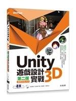 二手書博民逛書店 《Unity 3D遊戲設計實戰(第二版)(適用Unity 5.X)》 R2Y ISBN:9789864762620│邱勇標
