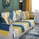 沙發罩北歐沙發墊四季純棉通用防滑布藝簡約現代客廳坐墊全包沙發套罩巾 NMS蘿莉小腳丫