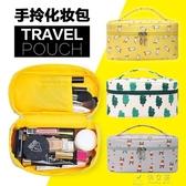 化妝包化妝包女大容量便攜韓國化妝袋簡約化妝品收納包盒小號化妝箱手提 俏女孩