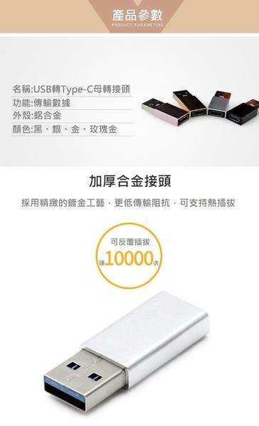 【世明國際】Type-C轉接頭 Type-C母轉USB3.0公鋁合金轉接頭 充電傳輸二合一