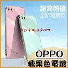 純色電鍍|OPPO Reno5 Reno 4 Pro R17 Pro R15 AX5 Reno2 Z 馬卡龍糖果色手機殼 純色保護殼 直邊電鍍殼