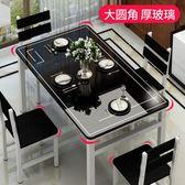餐桌 餐桌椅組合小戶型現代簡約6人4餐桌鋼化玻璃家用吃飯桌子 JD 玩趣3C