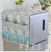 防塵罩冰箱蓋布墊子雙開門對單開門冰箱罩防塵罩防塵布洗衣機蓋巾蕾絲 【7月爆款】
