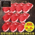 【海肉管家】美國1855超厚切霜降牛排共100盎司(10oz X10包)