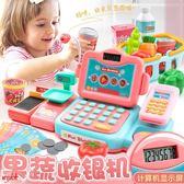 小伶超市收銀機兒童玩具寶寶3-6歲女孩女童過家家仿真收銀臺套裝4