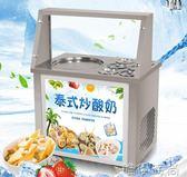 冰淇淋機 炒冰機商用炒酸奶機單鍋酸奶炒冰機器炒奶果冰淇淋捲冰粥機igo 唯伊時尚