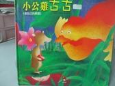 【書寶 書T4 /少年童書_YDK 】小公雞古古寶寶認知學習繪本_ 張晉霖