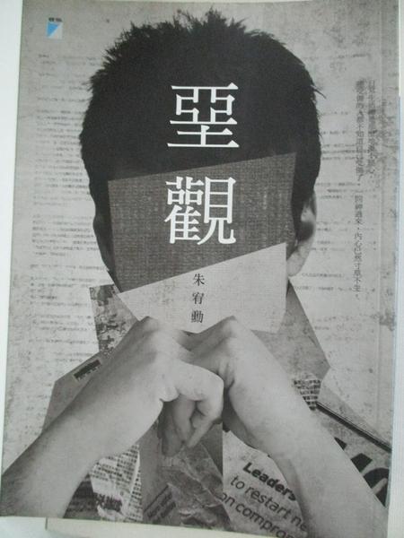 【書寶二手書T3/一般小說_BAT】堊觀_朱宥勳