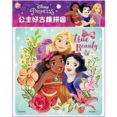 《 Disney 迪士尼 》迪士尼公主好古錐拼圖(D) / JOYBUS玩具百貨