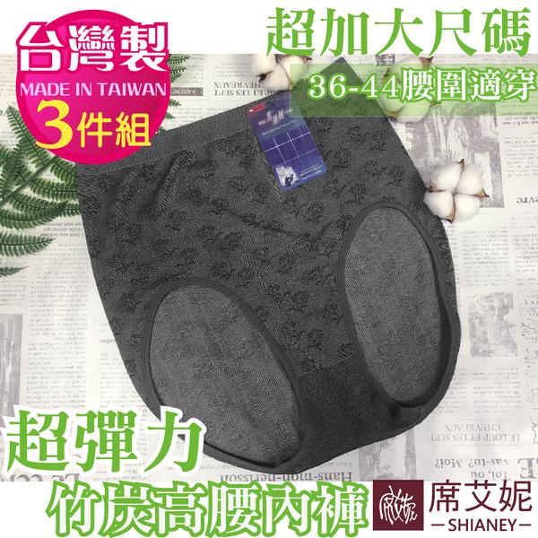 女性 超彈力超加大尺碼 竹炭纖維內褲 抗菌除臭 44吋腰圍內適穿 台灣製造 No.689(3件組)-席艾妮SHIANEY