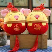 豬豬吉祥物公仔2019豬年吉祥物公仔中國結福字豬毛絨玩具玩偶新年年會活動禮品多莉絲旗艦店 YYS