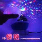 新款旋轉夢幻投影儀星空燈發光玩具寶寶兒童安睡燈送女友創意禮物