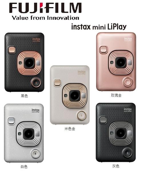 名揚數位【現貨免運】FUJIFILM Instax mini LiPlay 拍立得 相印機 恆昶公司貨 保固一年