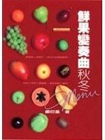 二手書博民逛書店 《鮮果變奏曲:秋冬MENU》 R2Y ISBN:9575740467│鄭衍基