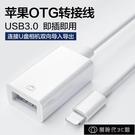 轉接頭 蘋果OTG轉接頭外接U盤lightning至USB優盤3.0轉換器連iPhone手機