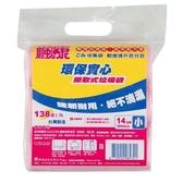 楓康環保實心垃圾袋(小)3入【愛買】