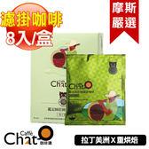 【Caffè Chat 咖啡講 】鑑定師莊園濾掛咖啡(拉丁美洲)/8包(盒)
