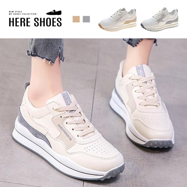 [Here Shoes] 4cm休閒鞋 休閒百搭拼接 厚底綁帶運動休閒鞋-KW200