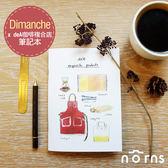 【Dimanche x deA筆記本】Norns deA咖啡複合店 行事曆 手帳 計畫 文具管理 迪夢奇