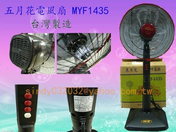 《五月花14吋電風扇》電風扇.立扇.桌扇.涼風扇.MYF-1435.台灣製造!【八八八】e網購