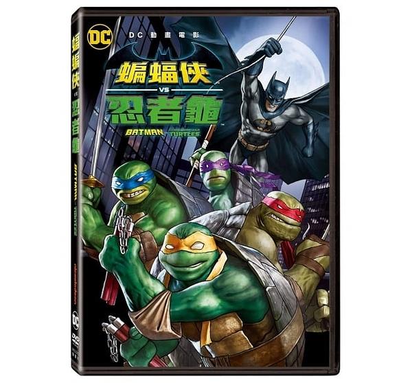 蝙蝠俠VS忍者龜 DVD (購潮8) 得利   4710756332725