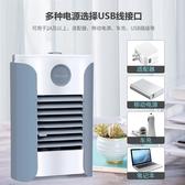 水冷扇冷風扇循環扇新款冷風機空調扇USB多功能辦公室宿舍家用迷你便攜冷氣加濕器