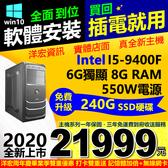 打卡雙重送 2020全新Intel第九代I5-9400F獨顯6G主機8G正WIN10吃雞鬥陣LOL三年收送保固可分期