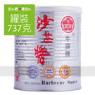 【牛頭牌】沙茶醬737g/罐,不添加防腐...