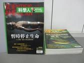 【書寶二手書T7/雜誌期刊_REH】科學人_41~49期間_共9本合售_暫時停止生命等