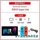 現金優惠【Super Lite 可拆式掌上輕量組】 Switch NS主機 + JOY-CON + 充電線【台中星光電玩】