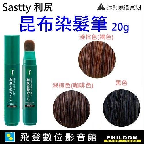 原廠盒裝 Sastty 利尻昆布 染髮筆 日本第一 日本原裝直供 白髮專用 敏感頭皮適用 利尻染髮筆