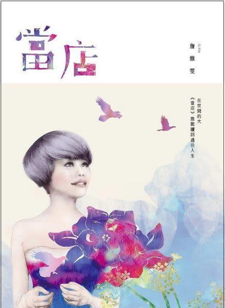 詹雅雯  當店 CD  (音樂影片購)