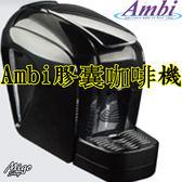 【Ambi膠囊咖啡機】CM-7107附贈空膠囊一盒(20顆裝) 義大利原裝電泵 原價3980