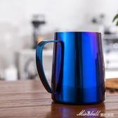 咖啡拉花杯 304不銹鋼拉花壺奶泡缸咖啡機配套奶泡杯花式尖嘴     蜜拉貝爾