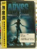 挖寶 片I08 068  DVD 電影【無底洞1989 】榮獲奧斯卡 特效鐵達尼號導演詹姆斯柯麥隆
