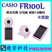 贈64G記憶卡 原廠皮套 CASIO EX-FR100L FR100L 運動 相機 保固18個月 FR100 可參考