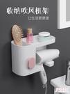 吹風機架免打孔衛生間廁所壁掛式多功能浴室置物收納電吹風筒架子 店慶降價