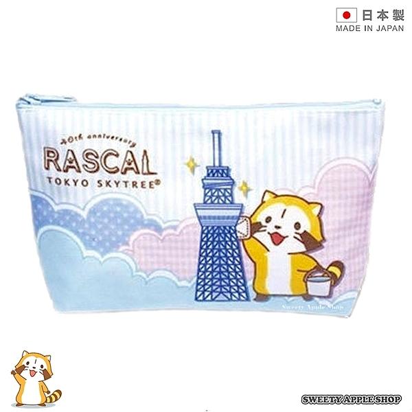 日本製 日本限定 RASCAL 小浣熊 x 晴空塔 聯名 收納包 / 化妝包