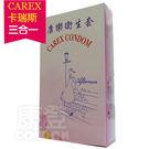 康樂Carex 三合一型 顆粒螺紋前段緊縮保險套 家庭計畫(一盒12入) 康登保險套商城