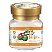 買11送1 味榮 展康 梅粉 150g/瓶 台灣本土青梅 無防腐劑