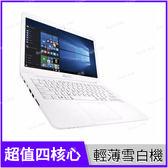 華碩 ASUS L402NA 白 300G固態碟特仕升級版【N3450/14吋/輕薄/四核/文書/Win10 S/Buy3c奇展】