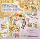 孩子的內心世界套書(8書+8CD)鹿橋 (購潮8)
