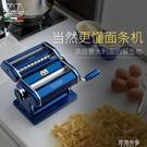麵條機 意大利進口馬卡多手動面條機壓面機餃子餛飩皮 mks雙12