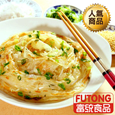 【富統食品】純手工蔥抓餅10片《原味 / 翡翠》