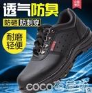熱賣勞保鞋男士輕便安全工作防砸防刺穿鋼包頭電焊工透氣防臭夏季工地 【618 狂歡】