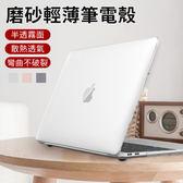 WIWU 筆電殼 MacBook Air Pro Retina 12 13 13.3 15吋 2016 散熱 磨砂殼