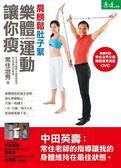 (二手書)肩膀鬆、肚子緊,樂體運動讓你瘦