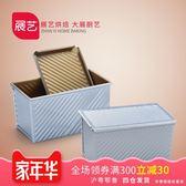【巧廚烘焙_展藝吐司盒450g】波紋不沾土司模面包帶蓋模具 烤箱用gogo購