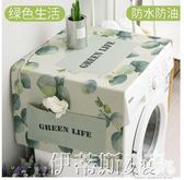 北歐簡約滾筒洗衣機罩冰箱罩廚房防塵布床頭櫃蓋布棉麻防水 【免運】